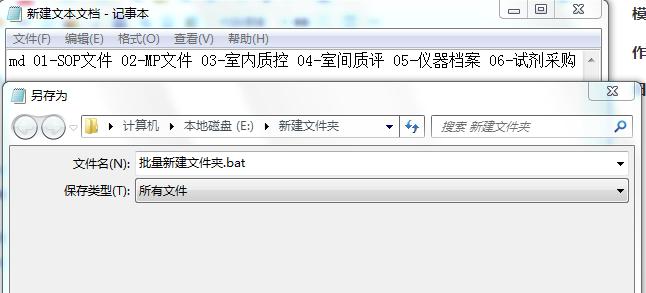 windows下一键批量创建文件夹。